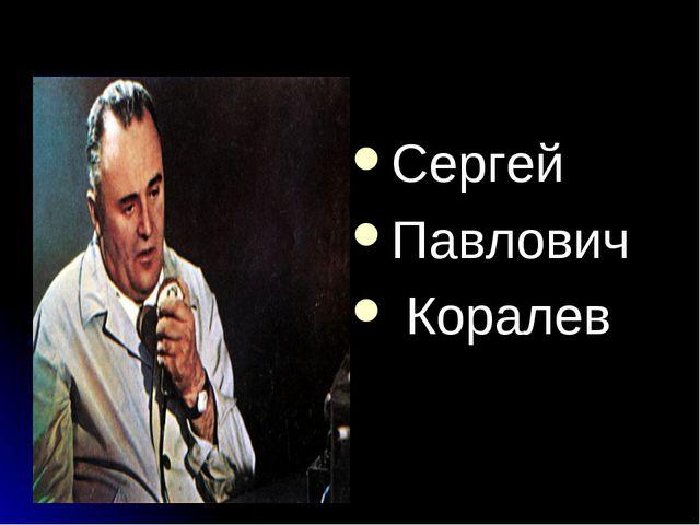 Сергей Павлович Коралев