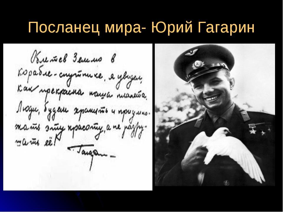 Посланец мира- Юрий Гагарин