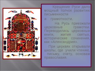 Крещение Руси дало мощный толчок развитию письменности и грамотности. На Рус