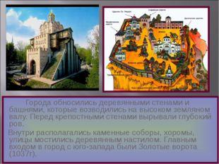 Города обносились деревянными стенами и башнями, которые возводились на высо