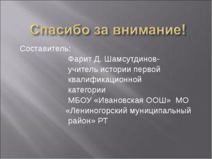 Составитель: Фарит Д. Шамсутдинов- учитель истории первой квалификационной ка