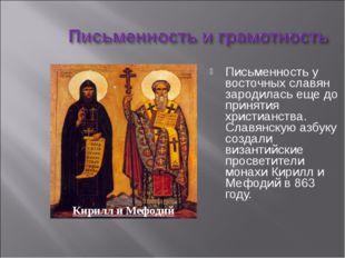 Письменность у восточных славян зародилась еще до принятия христианства. Слав