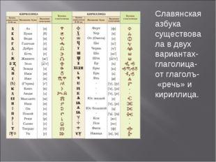 Славянская азбука существовала в двух вариантах-глаголица-от глаголъ- «речь»