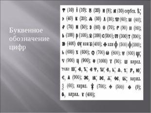 Буквенное обозначение цифр Буквенное обозначение цифр.