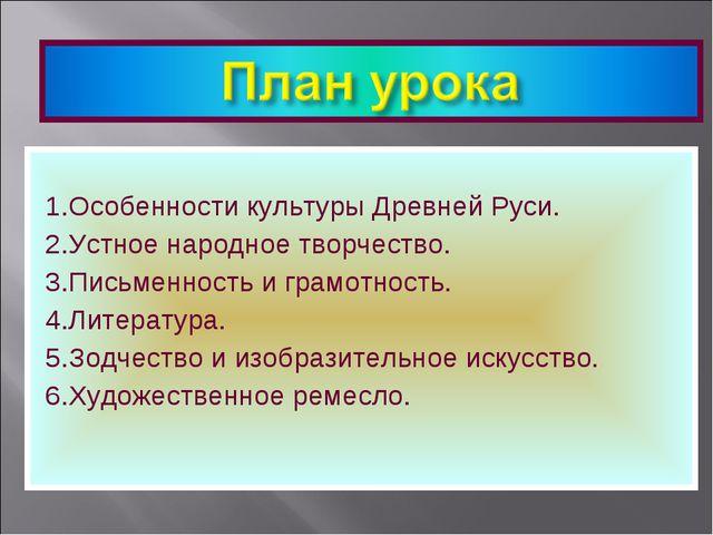1.Особенности культуры Древней Руси. 2.Устное народное творчество. 3.Письмен...