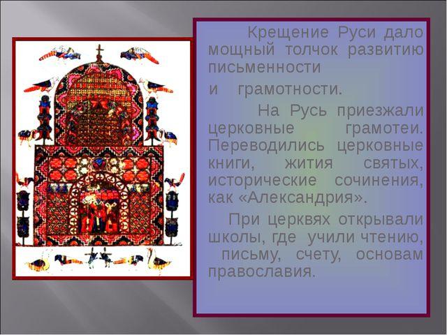 Крещение Руси дало мощный толчок развитию письменности и грамотности. На Рус...