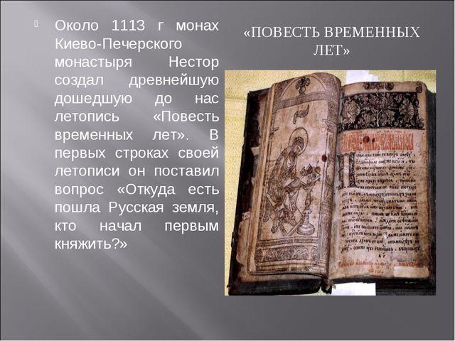 «ПОВЕСТЬ ВРЕМЕННЫХ ЛЕТ» Около 1113 г монах Киево-Печерского монастыря Нестор...