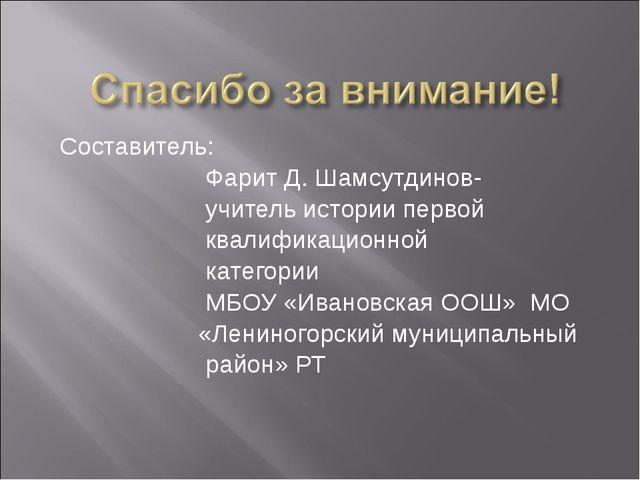 Составитель: Фарит Д. Шамсутдинов- учитель истории первой квалификационной ка...