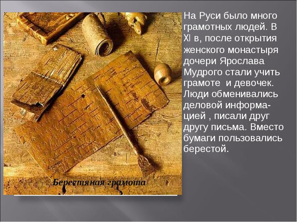 На Руси было много грамотных людей. В XI в, после открытия женского монастыря...