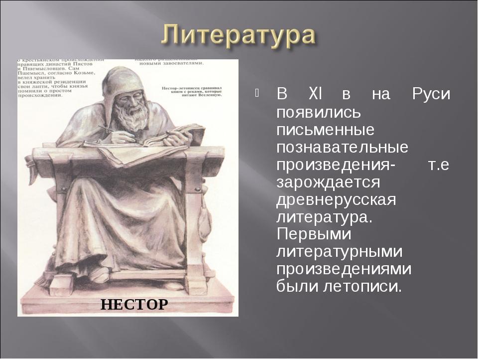 В XI в на Руси появились письменные познавательные произведения- т.е зарожда...