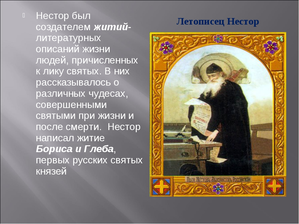 Нестор был создателем житий-литературных описаний жизни людей, причисленных к...