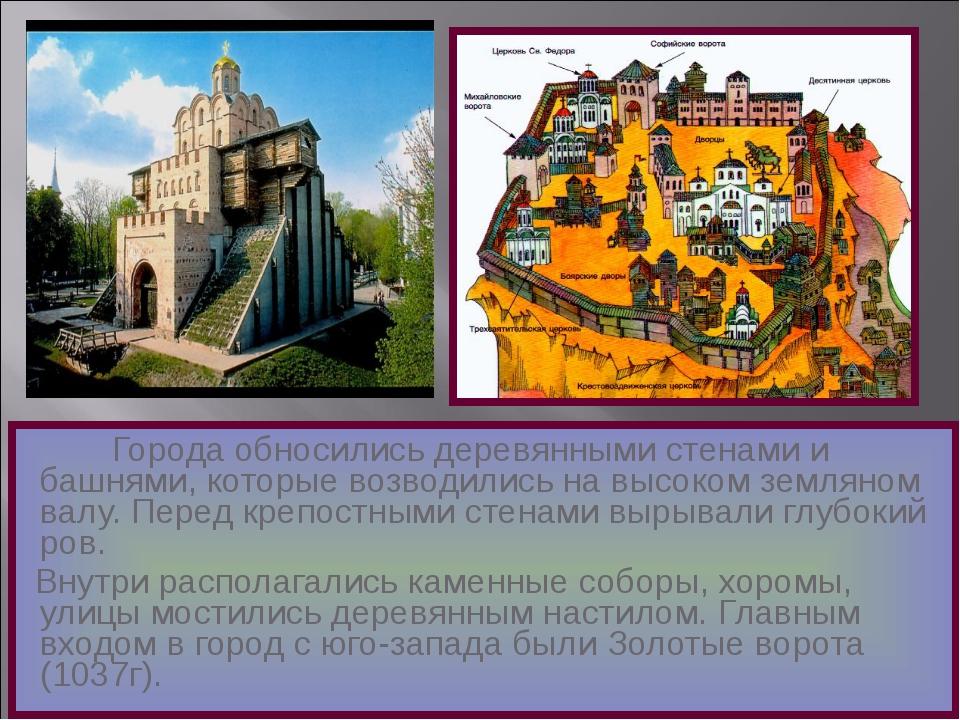Города обносились деревянными стенами и башнями, которые возводились на высо...