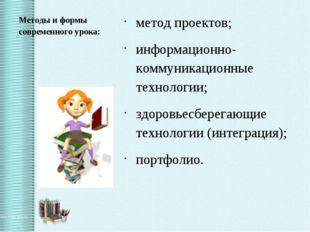 Методы и формы современного урока: метод проектов; информационно-коммуникацио