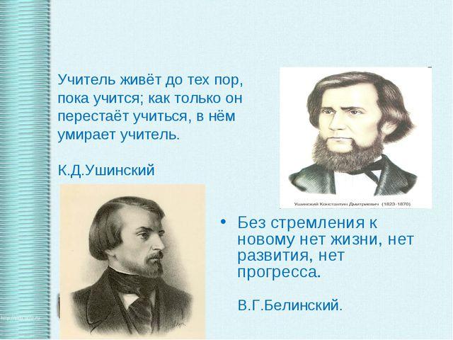 Без стремления к новому нет жизни, нет развития, нет прогресса. В.Г.Белински...