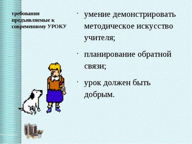 требования предъявляемые к современному УРОКУ умение демонстрировать методиче...