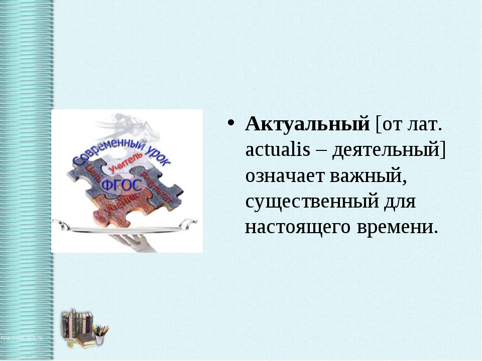 Актуальный [от лат. actualis – деятельный] означает важный, существенный для...