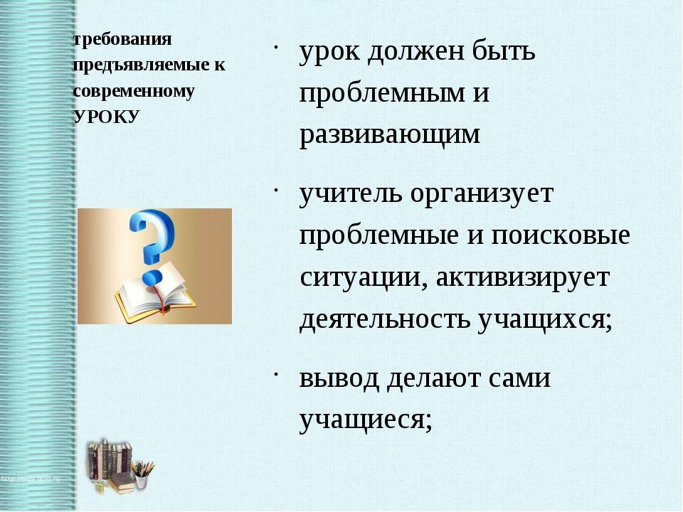 требования предъявляемые к современному УРОКУ урок должен быть проблемным и...