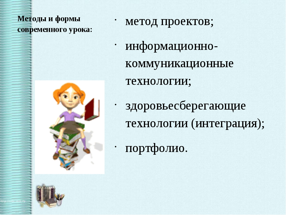 Методы и формы современного урока: метод проектов; информационно-коммуникацио...
