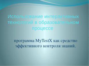 Использование интерактивных технологий в образовательном процессе программа M