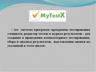 - это система программ: программа тестирования учащихся, редактор тестов и ж