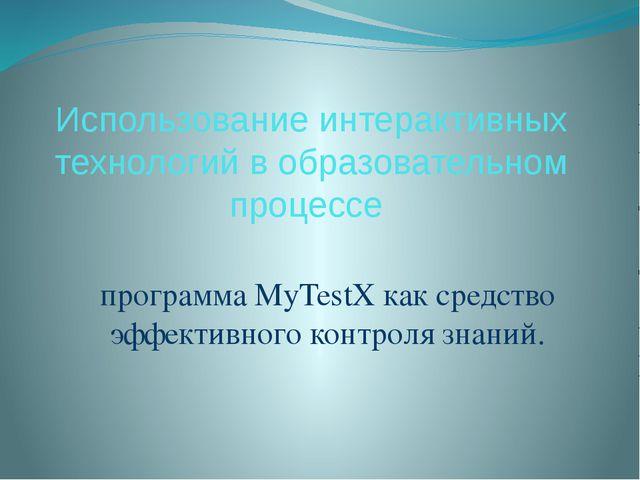 Использование интерактивных технологий в образовательном процессе программа M...