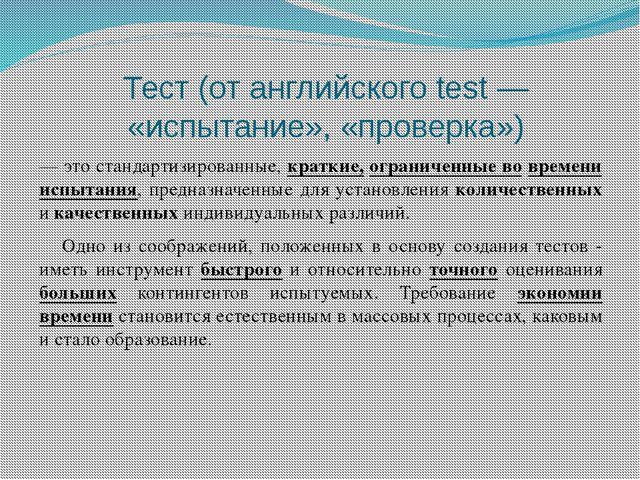 Тест (от английского test — «испытание», «проверка») — это стандартизированны...