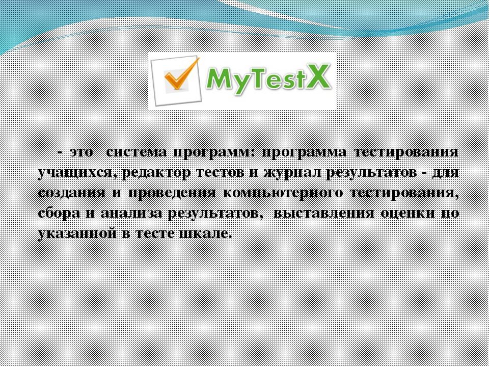 - это система программ: программа тестирования учащихся, редактор тестов и ж...