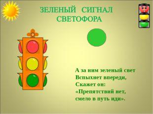 А за ним зеленый свет Вспыхнет впереди, Скажет он: «Препятствий нет, сме