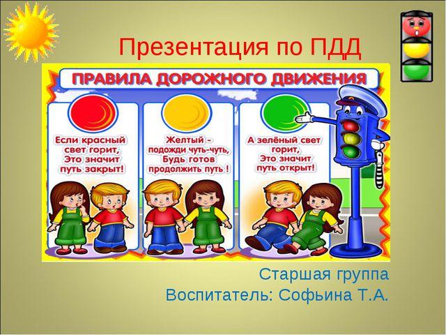 Презентация по ПДД Старшая группа Воспитатель: Софьина Т.А.