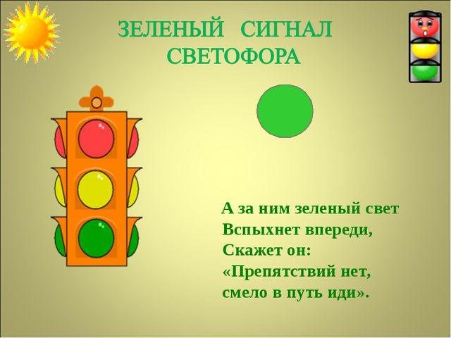 А за ним зеленый свет Вспыхнет впереди, Скажет он: «Препятствий нет, сме...