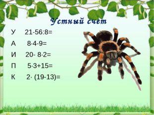 Устный счет У 21-56:8= А 8∙4-9= И 20- 8∙2= П 5∙3+15= К 2∙ (19-13)= 14 23 4 30