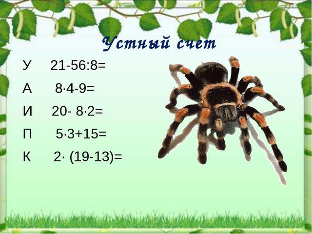 Устный счет У 21-56:8= А 8∙4-9= И 20- 8∙2= П 5∙3+15= К 2∙ (19-13)= 14 23 4 30...