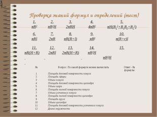 Проверка знаний формул и определений (тест) 1. πR22. πR2H3. 2πRH4. 4πR2