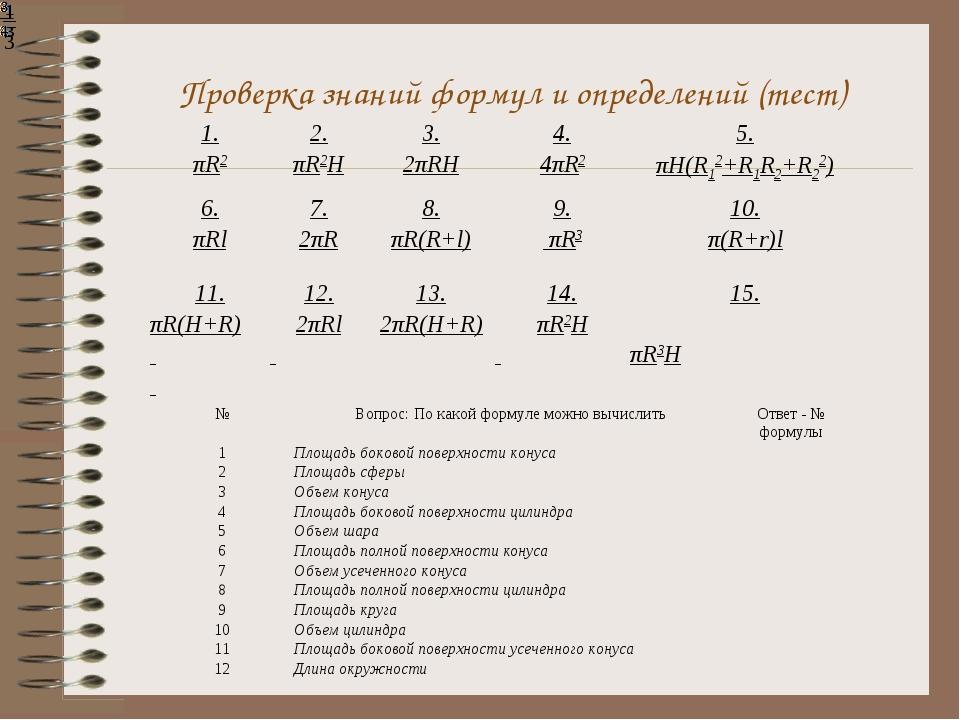 Проверка знаний формул и определений (тест) 1. πR22. πR2H3. 2πRH4. 4πR2...