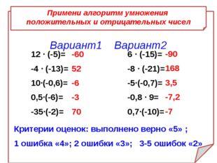 Примени алгоритм умножения положительных и отрицательных чисел Вариант1 Вари