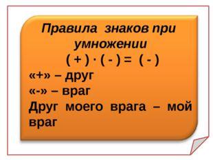 Правила знаков при умножении ( + ) · ( - ) = ( - ) «+» – друг «-» – враг Дру