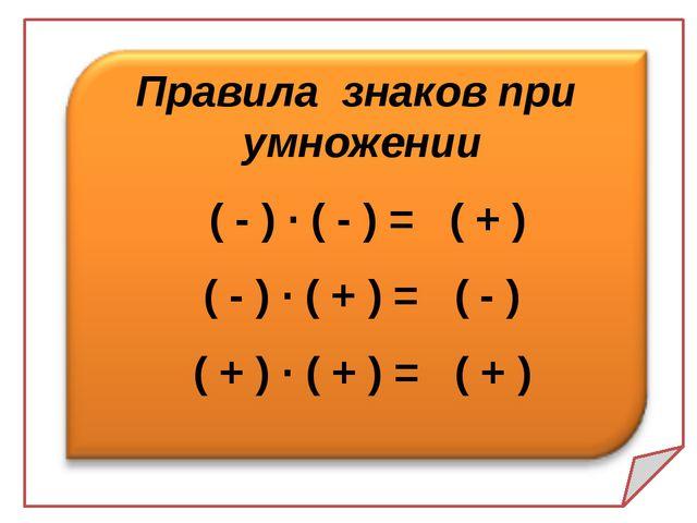 Правила знаков при умножении ( - ) · ( - ) = ( + ) ( - ) · ( + ) = ( - ) ( +...