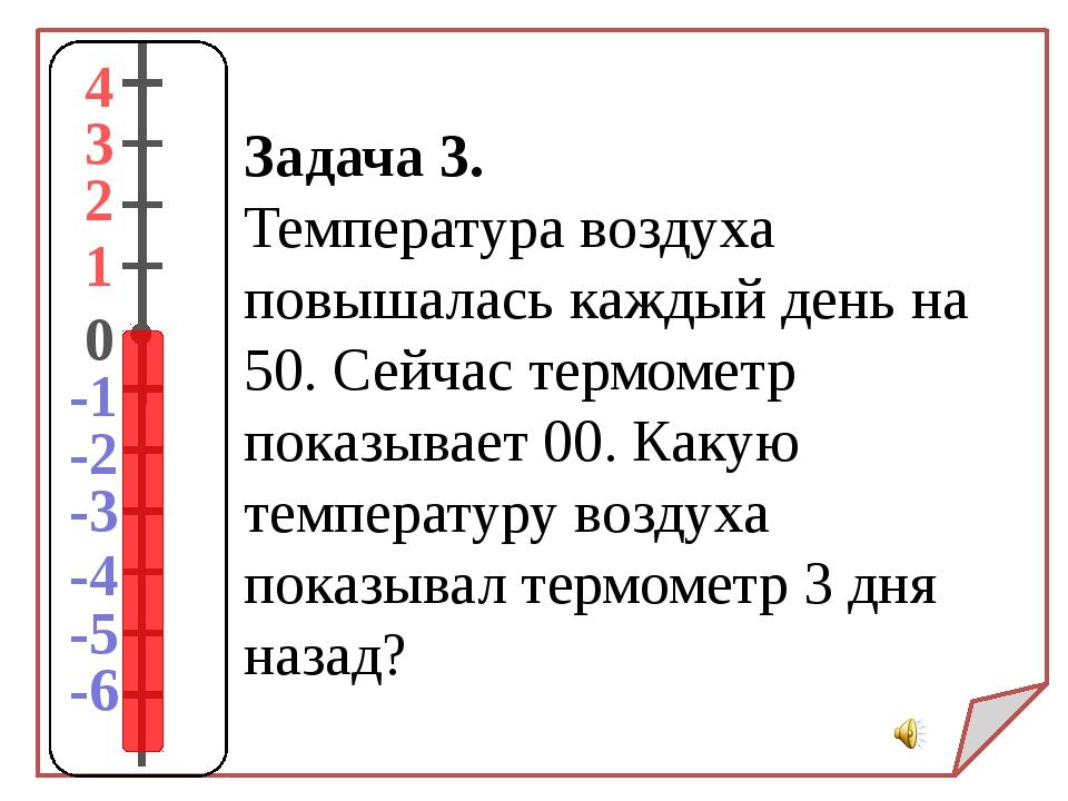 Задача 3. Температура воздуха повышалась каждый день на 50. Сейчас термометр...