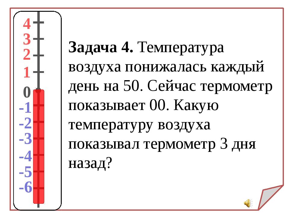 Задача 4. Температура воздуха понижалась каждый день на 50. Сейчас термометр...