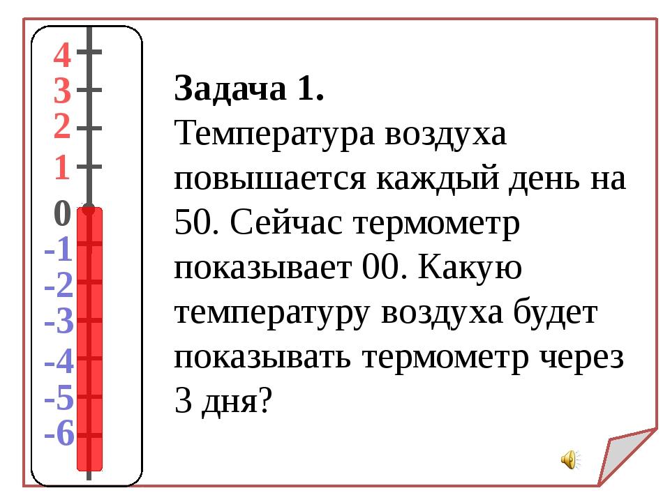 Задача 1. Температура воздуха повышается каждый день на 50. Сейчас термометр...
