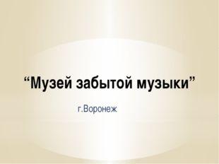 """""""Музей забытой музыки"""" г.Воронеж"""