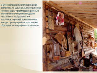 В Музее собрана специализированная библиотека по музыкальным инструментам Рос