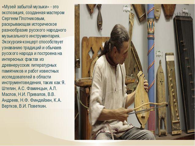 «Музей забытой музыки» - это экспозиция, созданная мастером Сергеем Плотников...