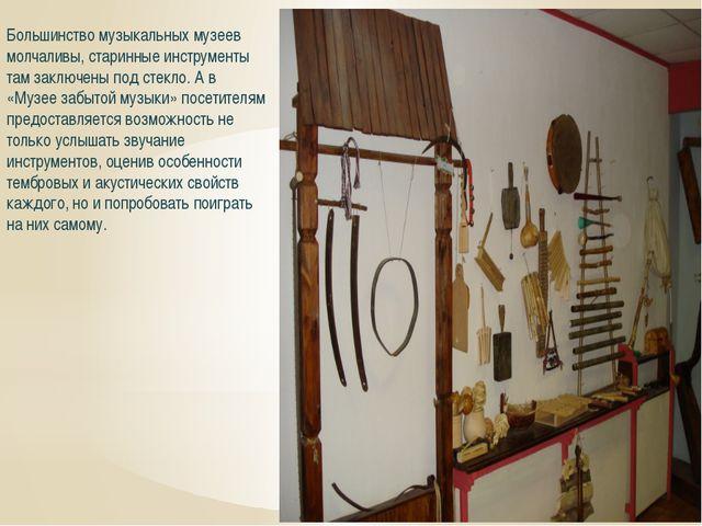 Большинство музыкальных музеев молчаливы, старинные инструменты там заключены...