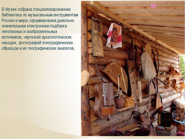 В Музее собрана специализированная библиотека по музыкальным инструментам Рос...