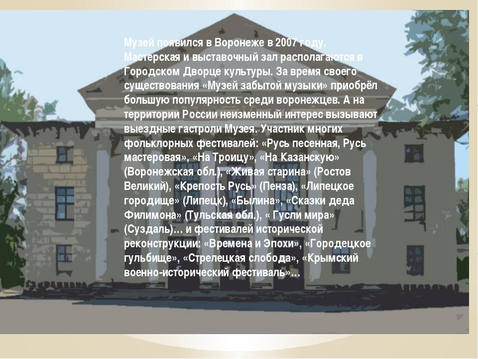 Музей появился в Воронеже в 2007 году. Мастерская и выставочный зал располага...
