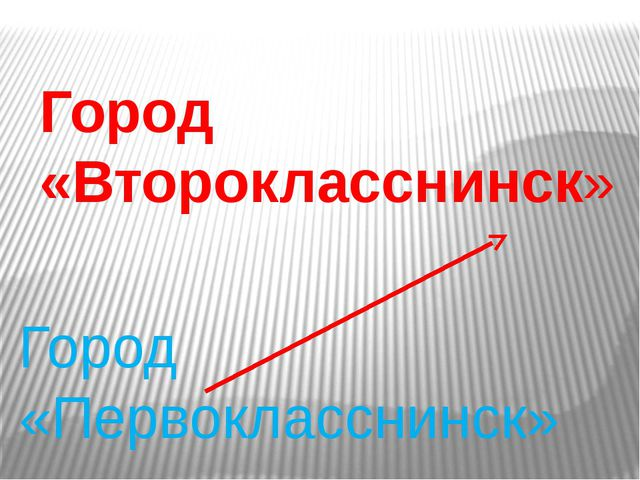 Город «Первокласснинск» Город «Второкласснинск»