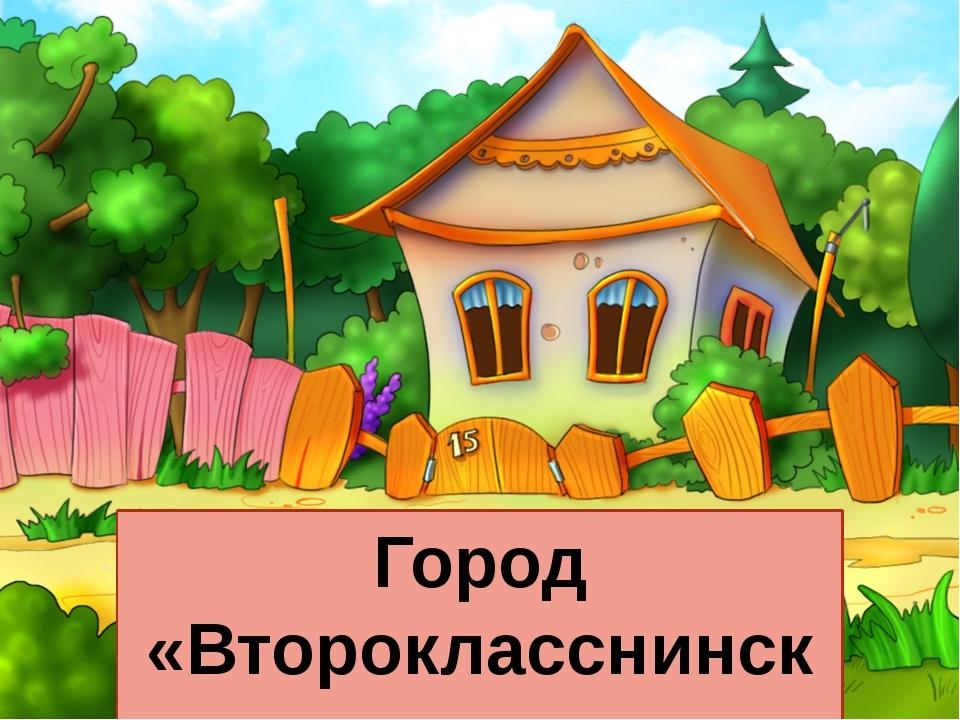 Город «Второкласснинск»