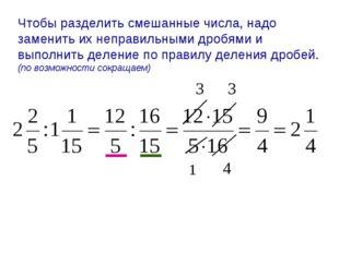 Чтобы разделить смешанные числа, надо заменить их неправильными дробями и вып