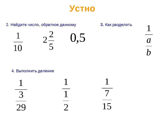 Устно 2. Найдите число, обратное данному 3. Как разделить 4. Выполнить деление
